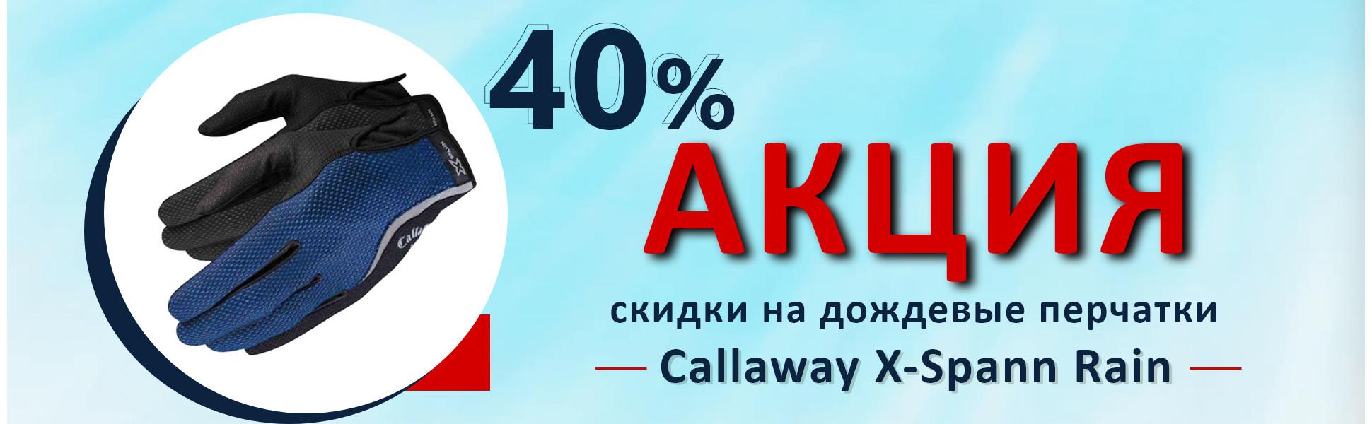 Акция -40% на перчатки