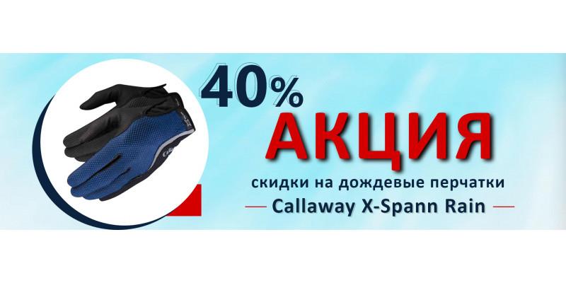 40% скидки на дождевые перчатки Callaway X-Spann Rain