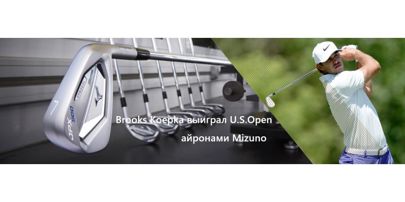Brooks Koepka выиграл U.S.Open айронами Mizuno