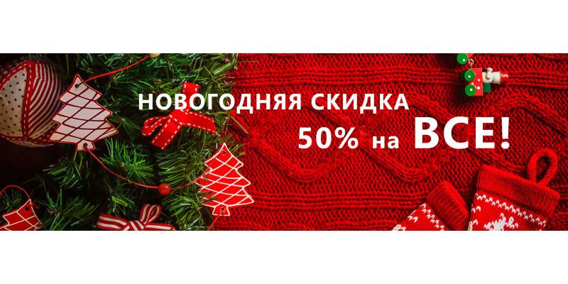 Cкидка 50% на ВСЕ