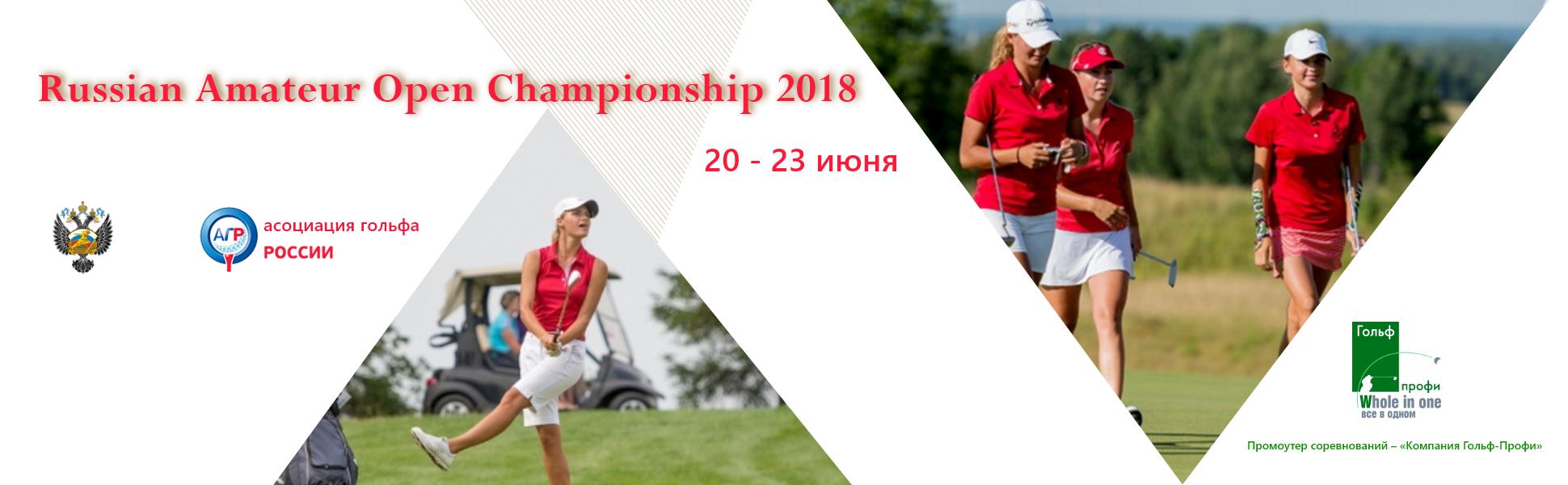 Всероссийские соревнования по гольфу