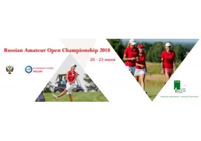 Всероссийские соревнования по гольфу «на призы Ассоциации гольфа России»