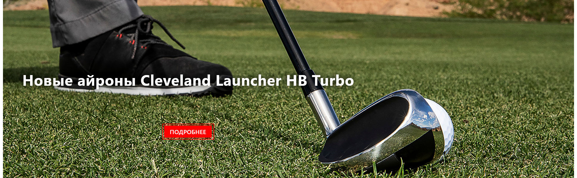 Новые айроны Cleveland Launcher HB Turbo