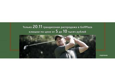 20.11 грандиозная распродажа в GolfPlaza