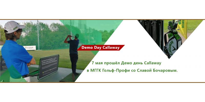 7 мая прошёл Демо день Callaway в МГГК Гольф-Профи со Славой Бочаровым и Светланой Темченко.