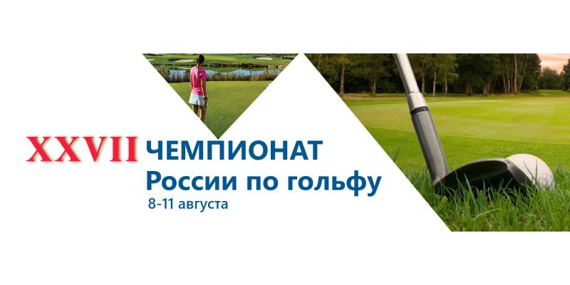 Финал Чемпионата России по гольфу 2018