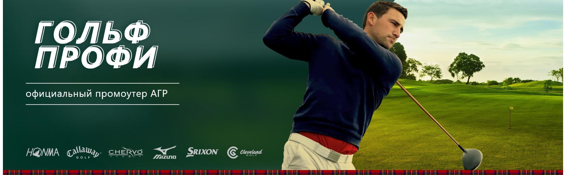 Баннер гольф-профи