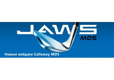 Новые вейджи Callaway MD5