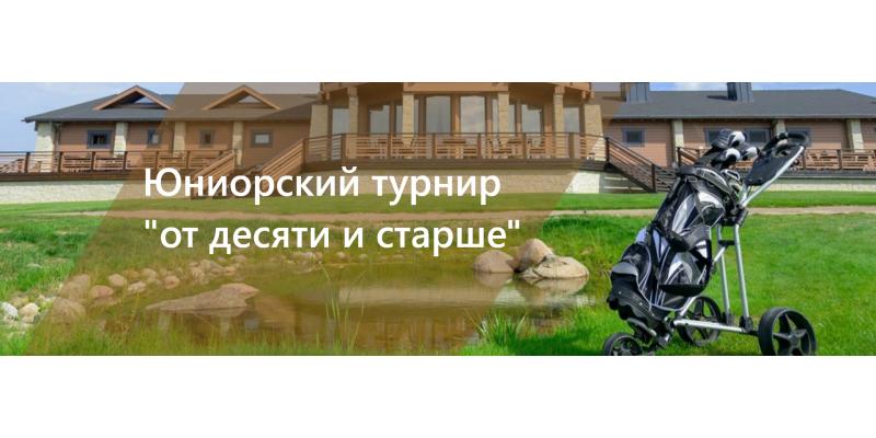 """Юниорский турнир """"от десяти и старше"""""""