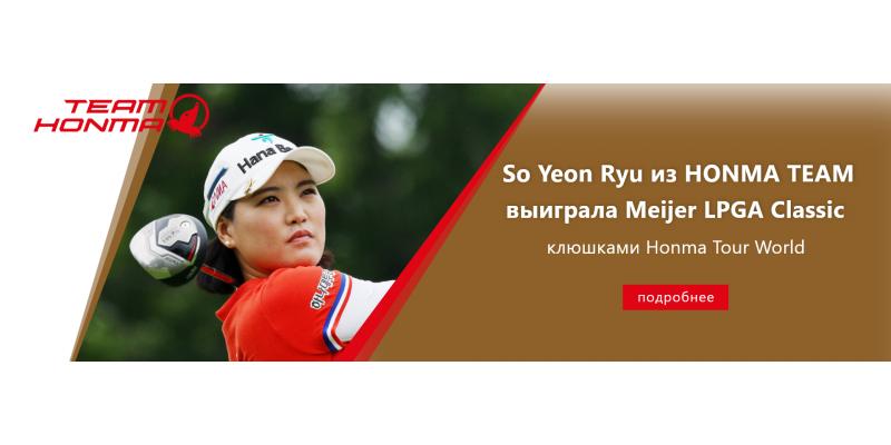 So Yeon Ryu из HONMA TEAM выиграла Meijer LPGA Classic клюшками Honma Tour World