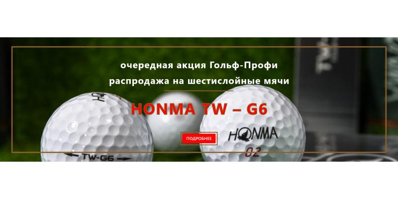 Распродажа на шестислойные мячи HONMA TW – G6