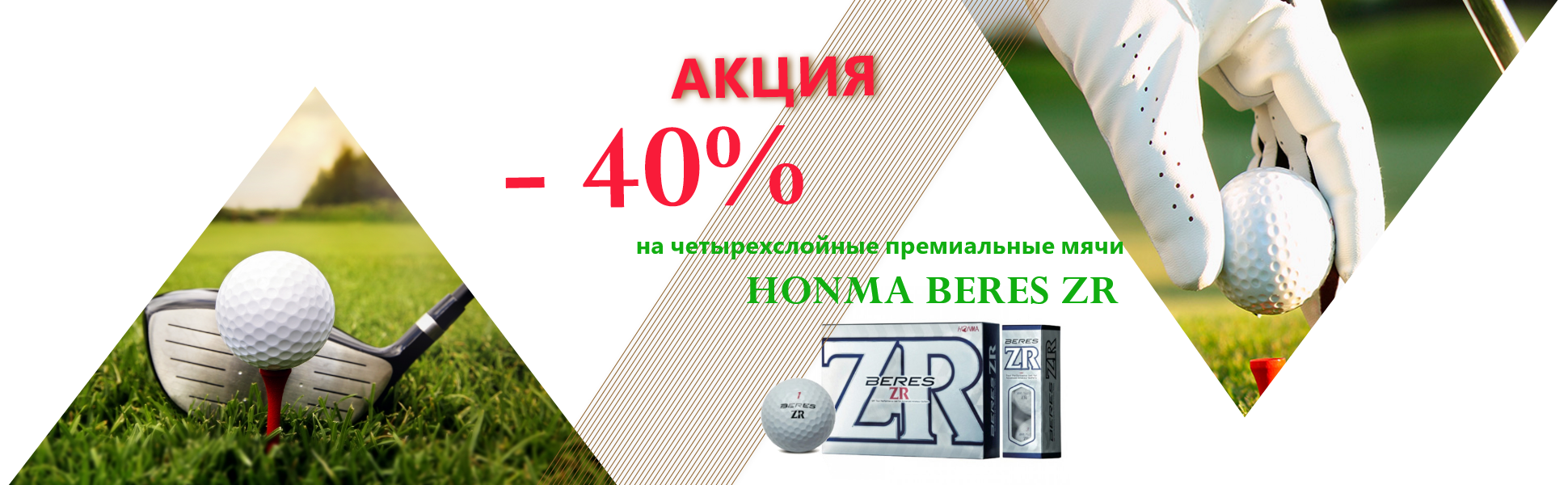 Cкидка 40% на четырехслойные премиальные мячи HONMA BERES ZR