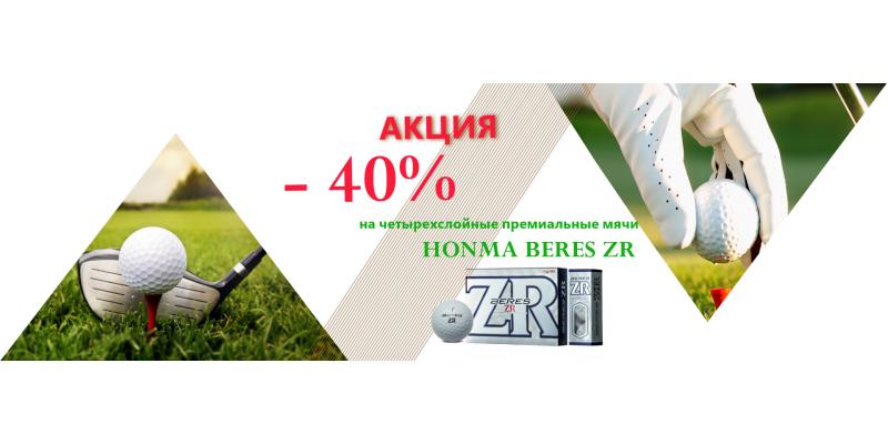 Cкидку 40% на четырехслойные премиальные мячи HONMA BERES ZR