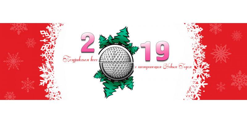 C наступающими Новым Годом и Рождеством