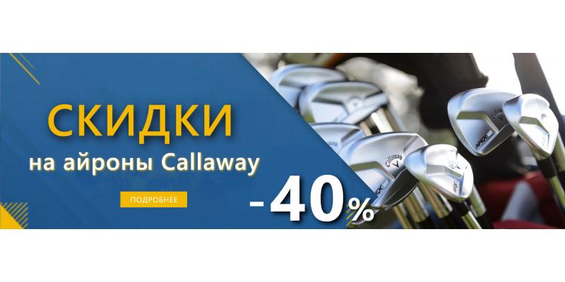 40% скидки на айроны Callaway