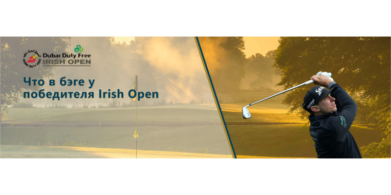 Что в бэге у победителя Irish Open