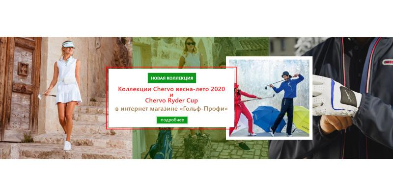 Новая коллекция Chervo весна-лето 2020 в «Гольф-Профи»