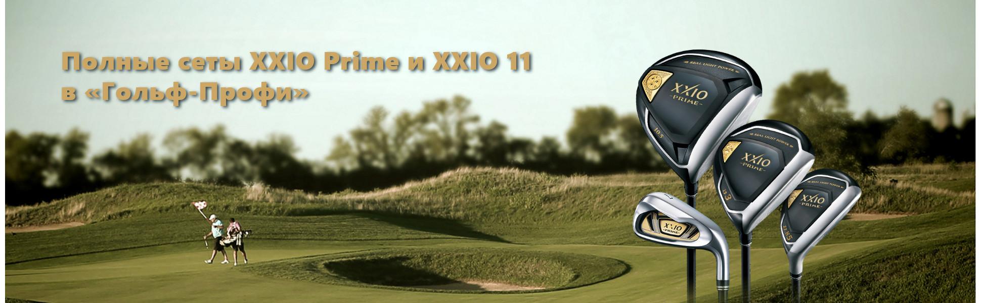 Полные сеты XXIO Prime и XXIO 11 в «Гольф-Профи»