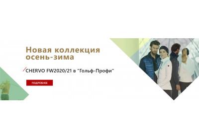 """Новая коллекция осень-зима CHERVO FW2020/21 в """"Гольф-Профи"""""""