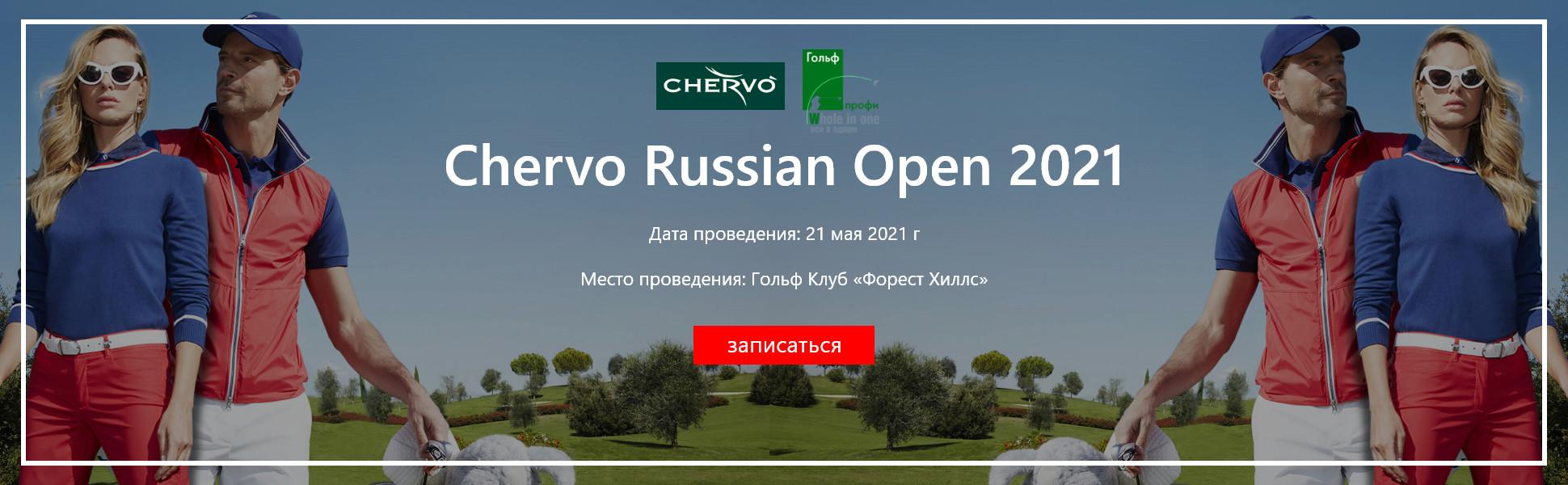 Chervo_Russian_open-2021