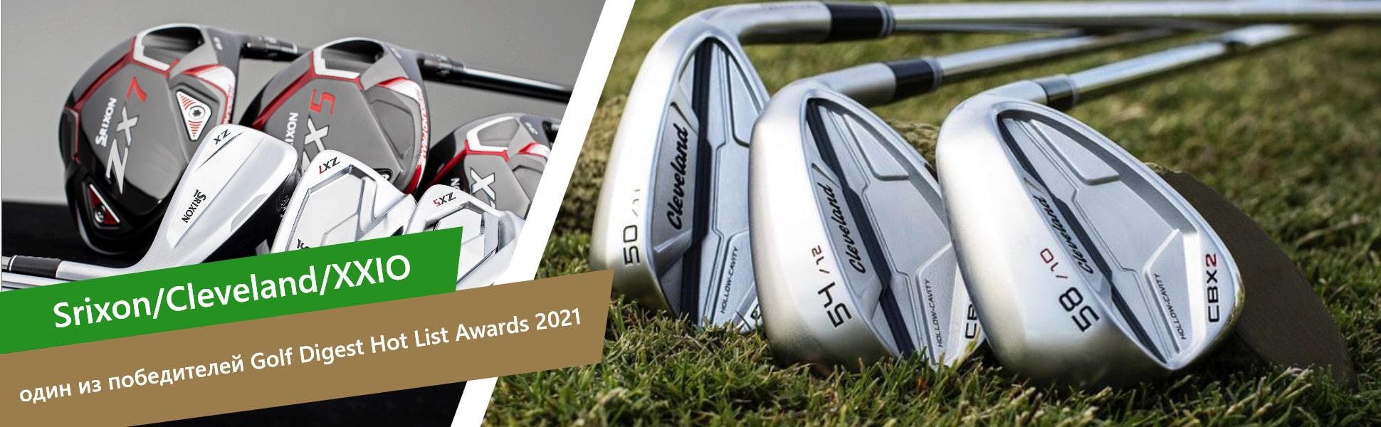 Golf Digest Hot List Awards 2021