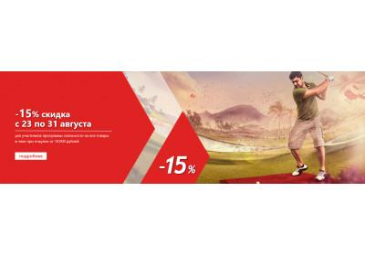 Акция в гольф-профи с 23 по 30 августа
