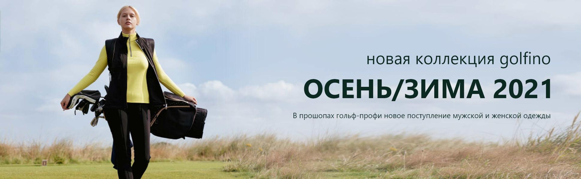 golfino осень-зима 2021