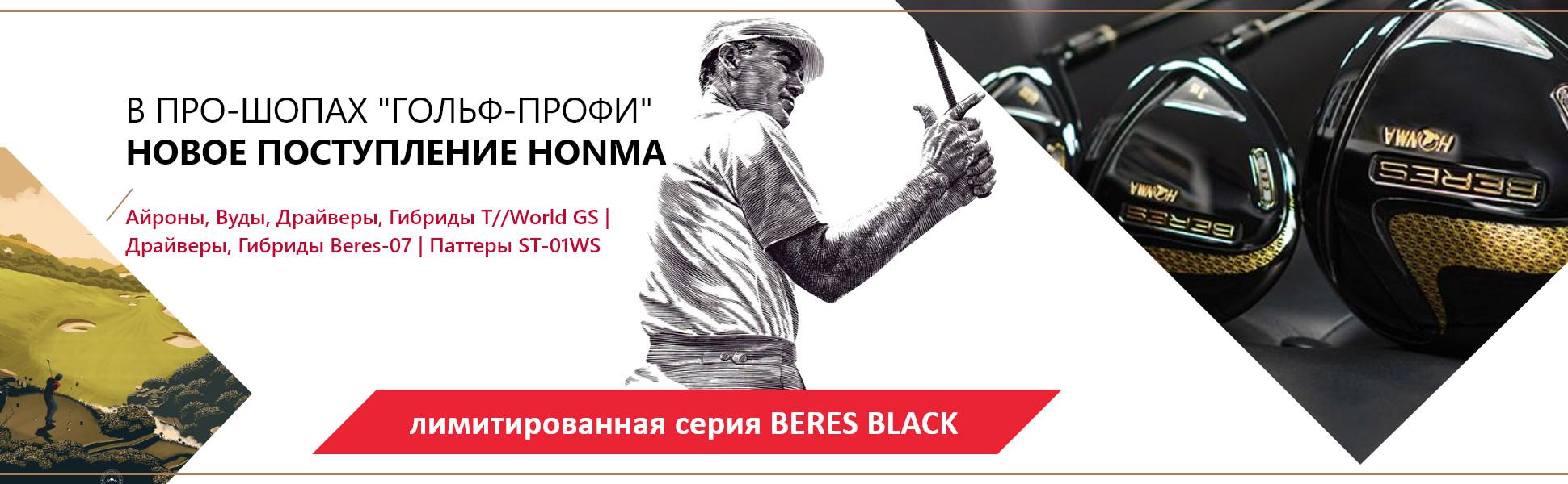 Honma - BERES BLACK