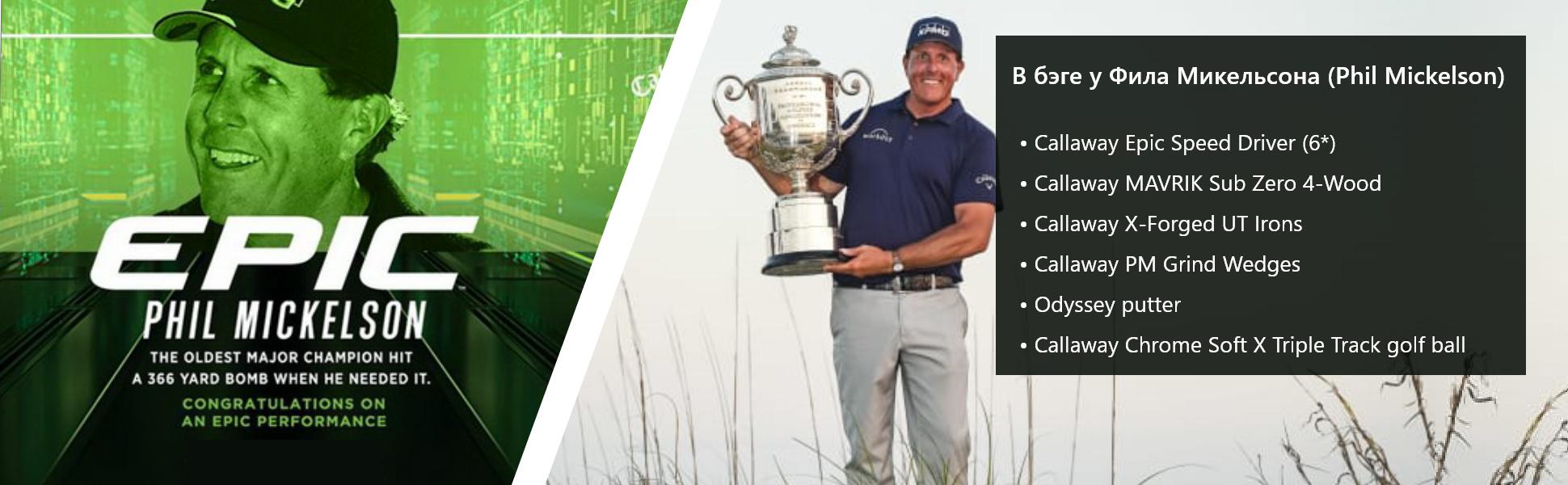 Phil Mickelson выиграв the PGA Championship at Kiawah Island