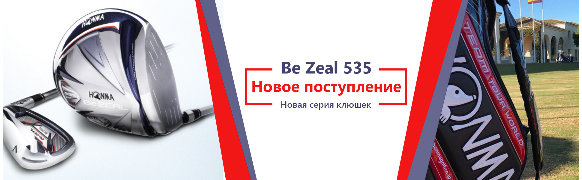Be Zeal 535