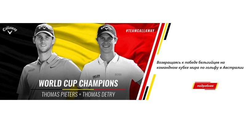 Возвращаясь к победе бельгийцев на командном кубке мира по гольфу в Австралии.