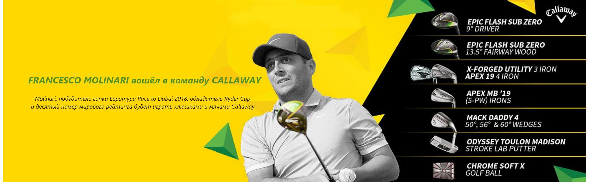 FRANCESCO MOLINARI вошёл в команду CALLAWAY