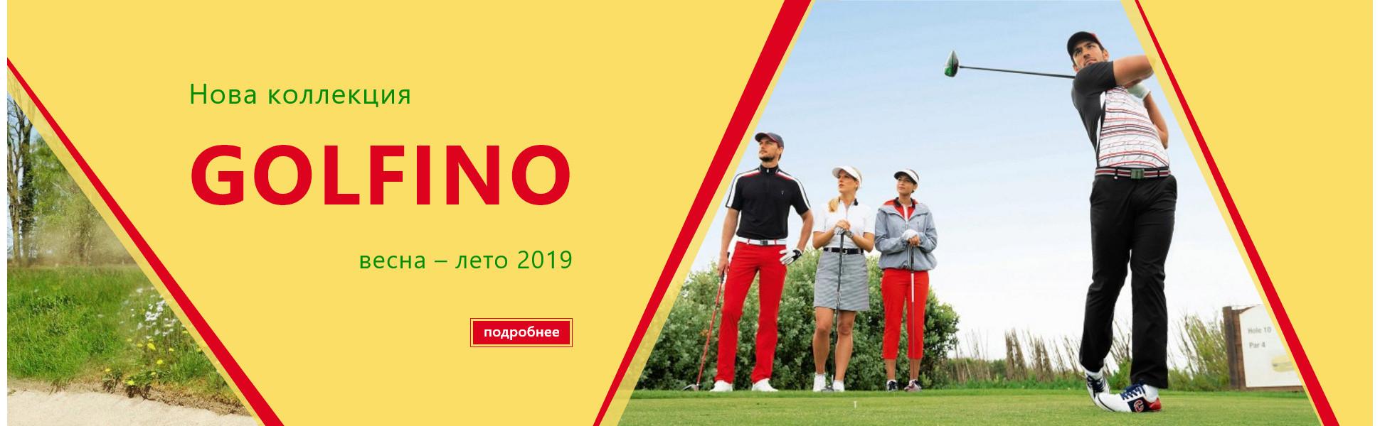golfino 2019