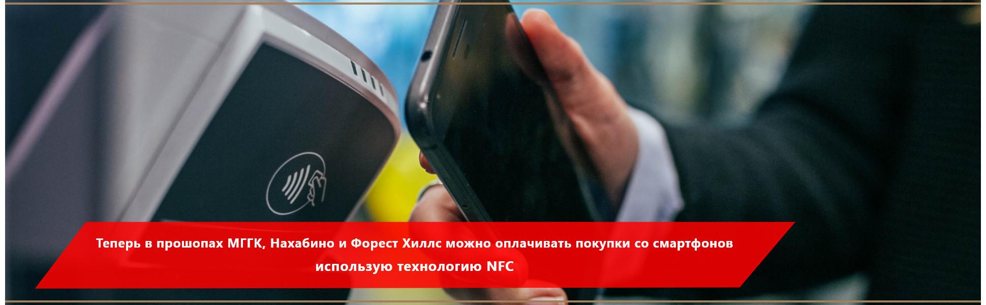 NFC в прошопах Гольф-Профи