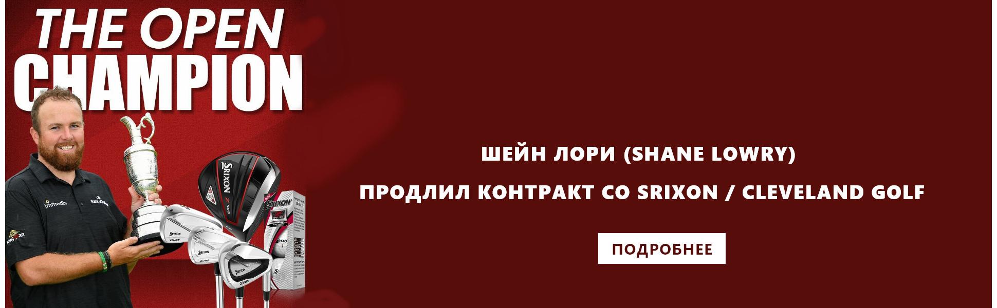 ШЕЙН ЛОРИ