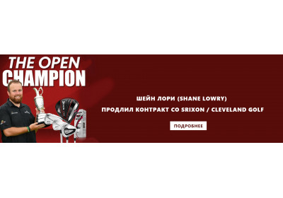ШЕЙН ЛОРИ (SHANE LOWRY) ПРОДЛИЛ КОНТРАКТ СО SRIXON / CLEVELAND GOLF