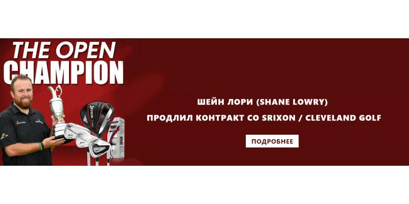 ШЕЙН ЛОРИ (SHANE LOWRY) ПРОДЛИЛ КОНТРАКТ СО SRIXON / CLEVELAND GOLF