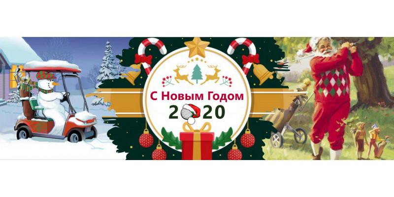 С Новым Годом 2020 годом!
