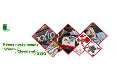 Новое поступление Srixon/Cleveland/XXIO