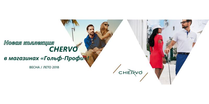 Новая коллекция CHERVO весна-лето 2018 в магазинах «Гольф-Профи»!