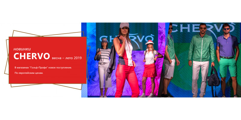 Нова коллекция CHERVO весна – лето 2019 в «Гольф-Профи». По европейским ценам