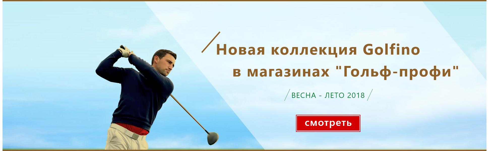гольфино 2018
