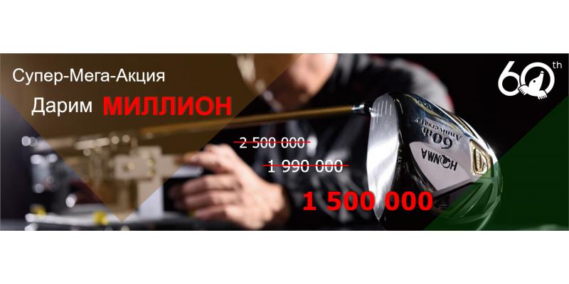 Дарим миллион