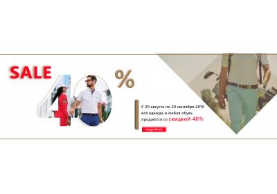 С 20 августа по 20 сентября 2019 вся одежда и любая обувь продаются со скидкой 40%.