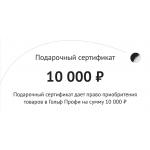 """Подарочный сертификат """"Гольф-Профи"""" 10000"""