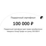 """Подарочный сертификат """"Гольф-Профи"""" 100000"""