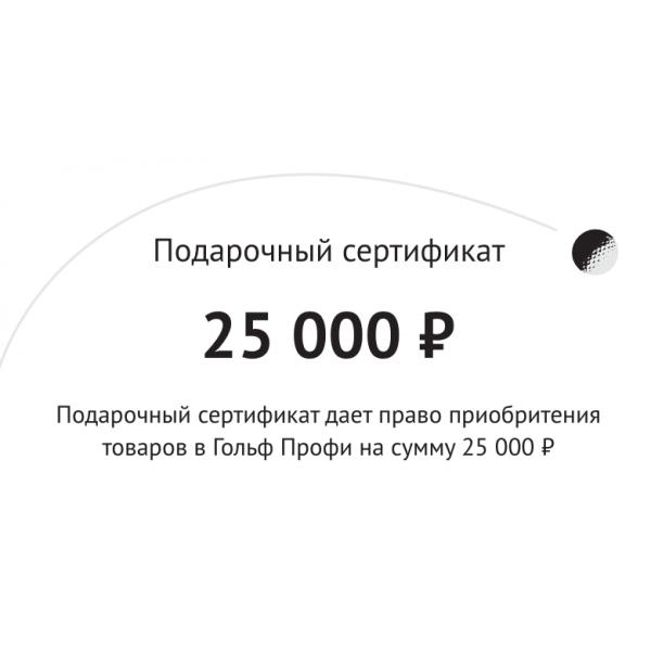 """Подарочный сертификат """"Гольф-Профи"""" 25000"""