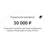 """Подарочный сертификат """"Гольф-Профи"""" 50000"""