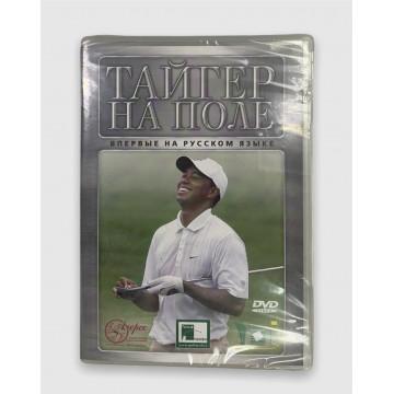 """DVD """"Тайгер на поле"""""""